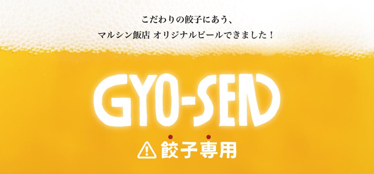 こだわりの餃子専用ビール