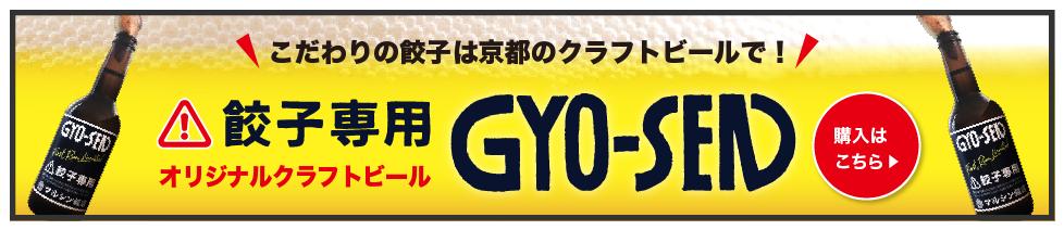 餃子専用クラフトビールGYOSEN
