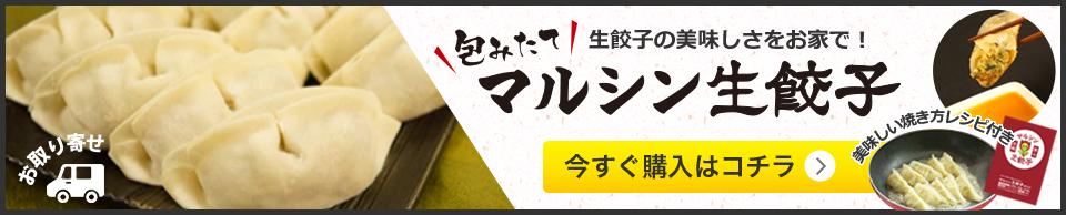 マルシン生餃子