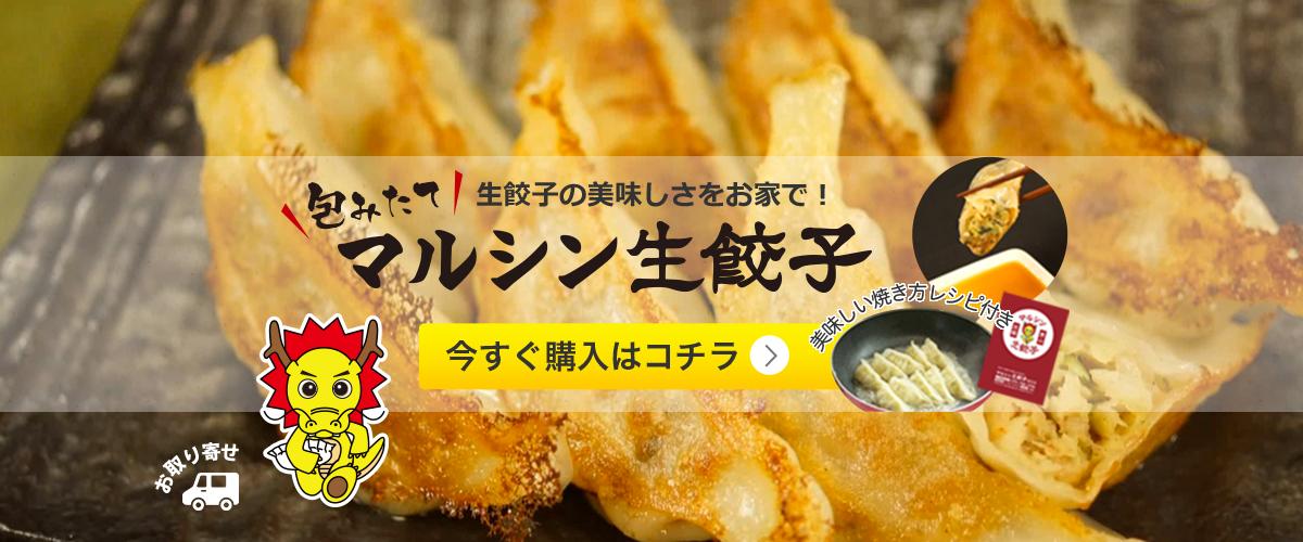 マルシン餃子