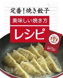 美味しい焼き方レシピ
