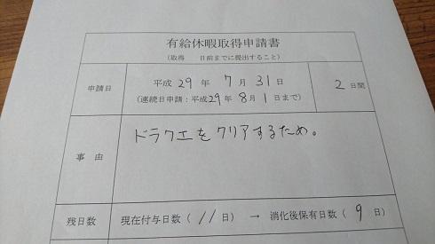 ikko_yuukyuudq01