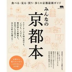 2017年9月_みんなの京都本