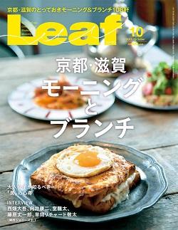 2017年10月号_Leaf