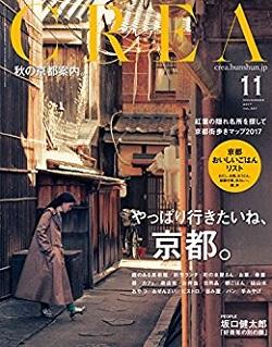 2017年11月号_CREA
