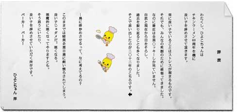 miya_180404nissinhiyokochan02