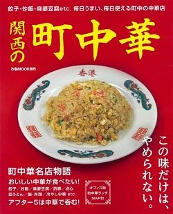 2018年7月_ぴあ町中華_天津飯と餃子