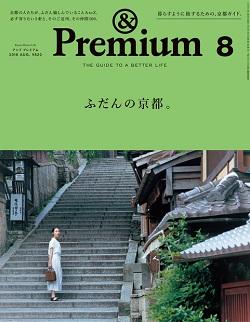 2018年8月_Premium_熟成