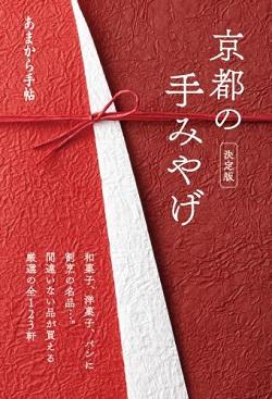2019年3月_あまから手帳京都の手みやげ決定版_250