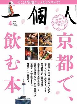 2019年4月_一個人_四川麺_250