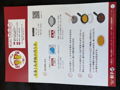 天津飯の作り方